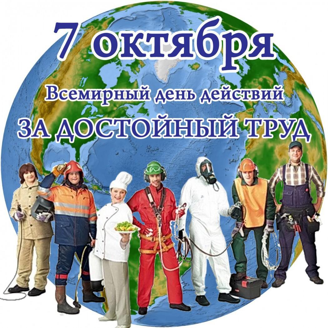 Картинки по запросу 7 октября всемирный день действий за достойный труд